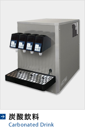 炭酸飲料 Carbonated Drink