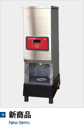 新商品 New Items