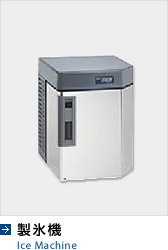 製氷機 Ice Machine